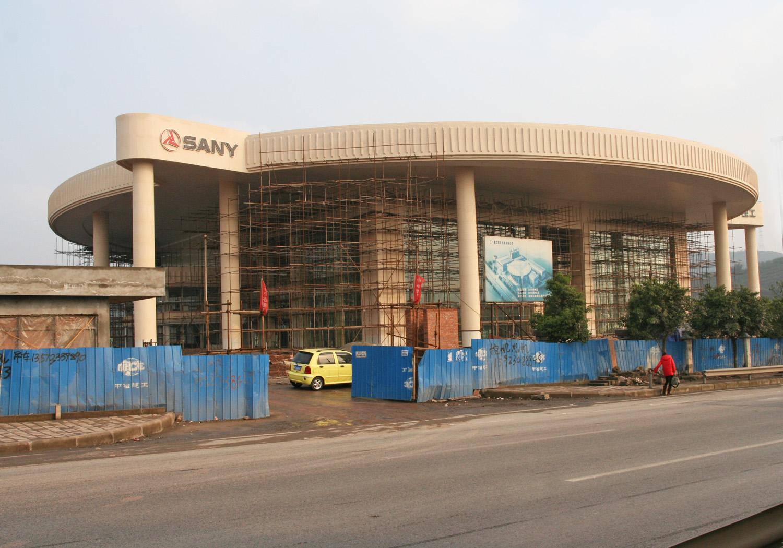 重慶三一機械有限公司鋼結構工程